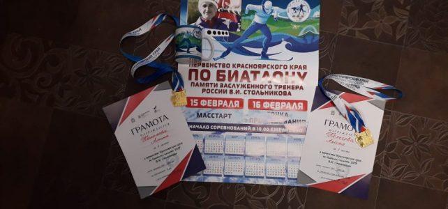 Первенство Красноярского края по биатлону